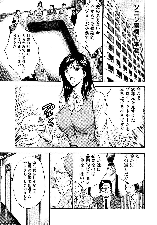 Sexual Harassment Man Vol. 04 6