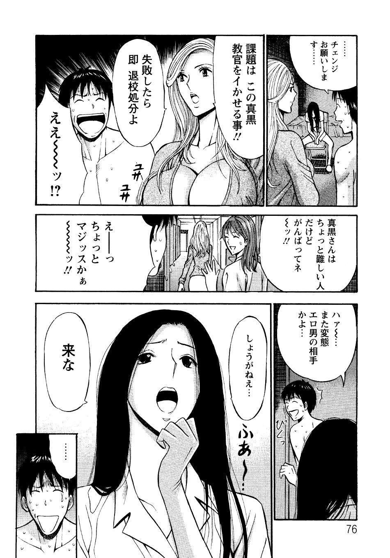 Sexual Harassment Man Vol. 04 73