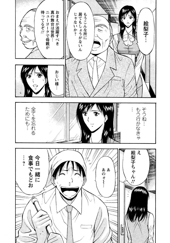 Sexual Harassment Man Vol. 04 7