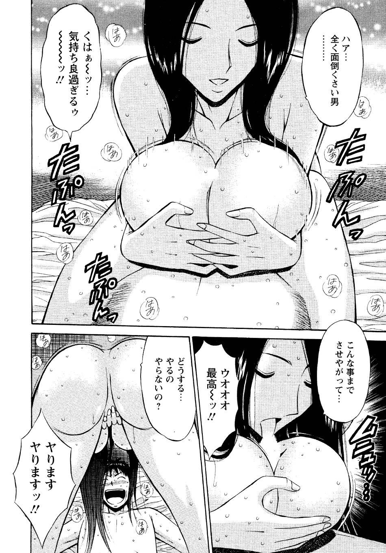 Sexual Harassment Man Vol. 04 79