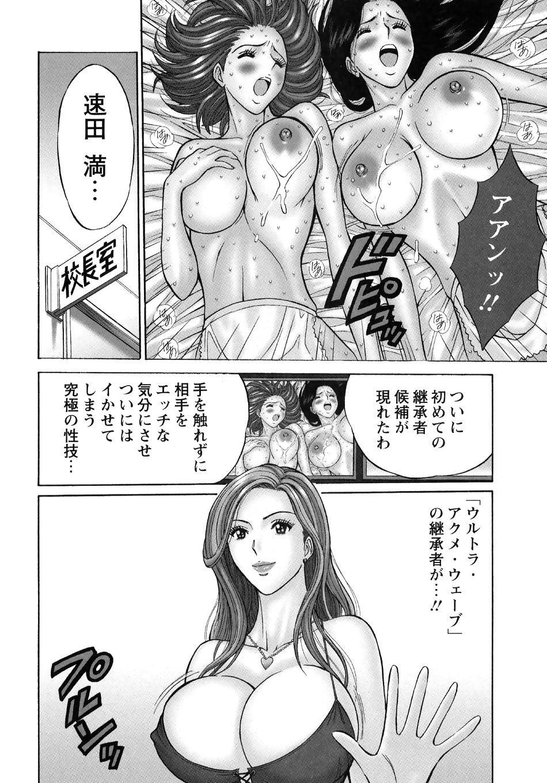 Sexual Harassment Man Vol. 04 85