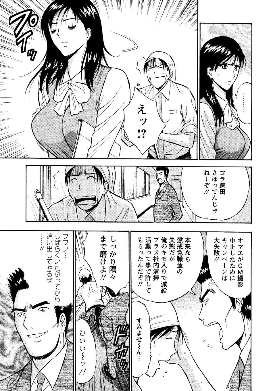 Sexual Harassment Man Vol. 04 8