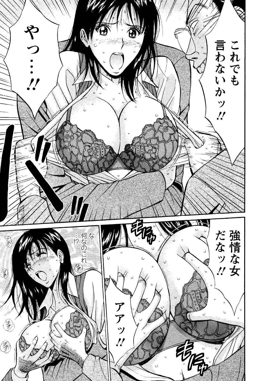 Sexual Harassment Man Vol. 04 94