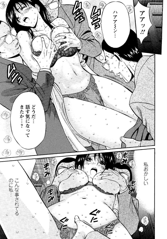 Sexual Harassment Man Vol. 04 96