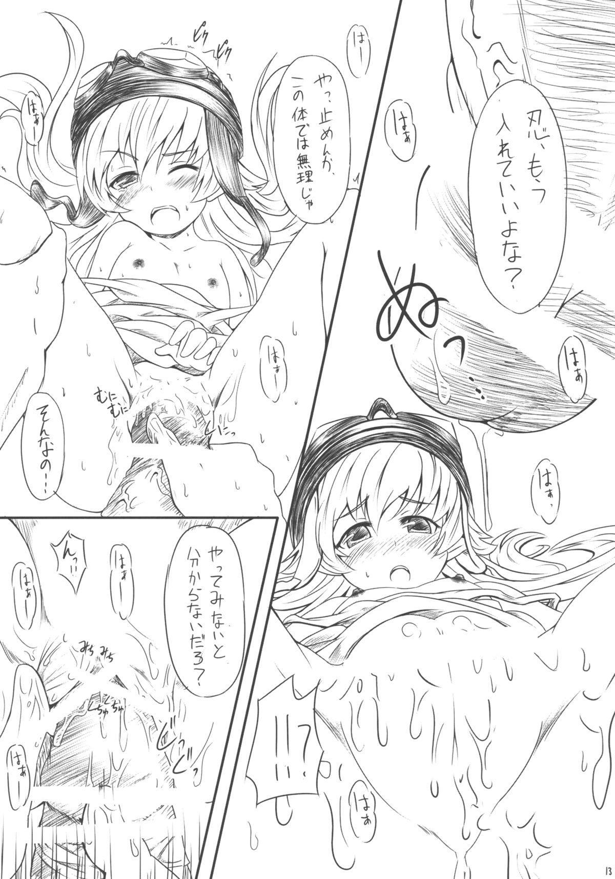 Ha no Shitakokoro 12