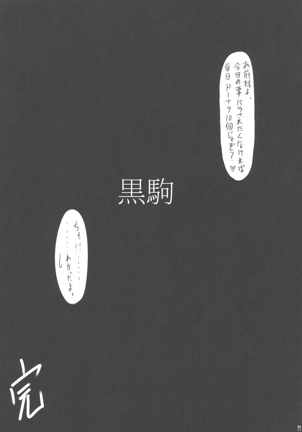 Ha no Shitakokoro 18