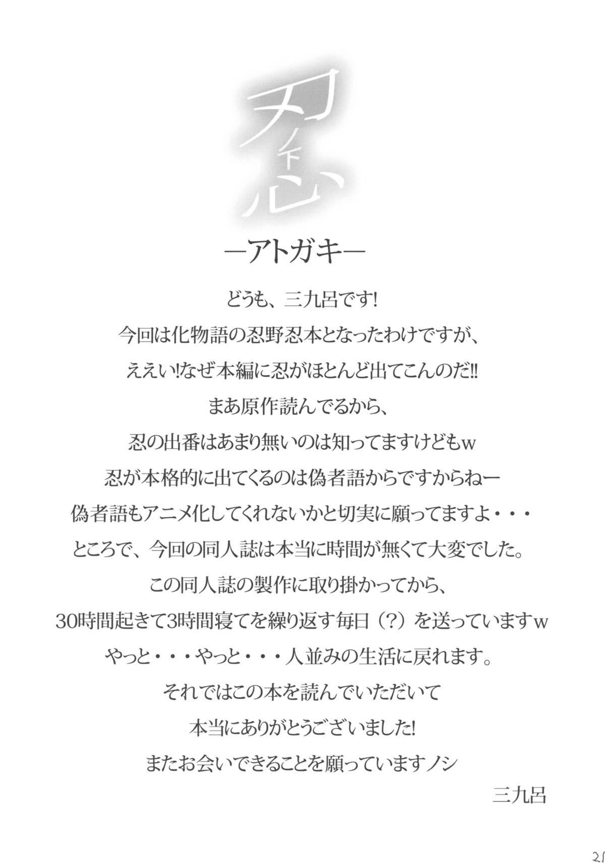 Ha no Shitakokoro 20