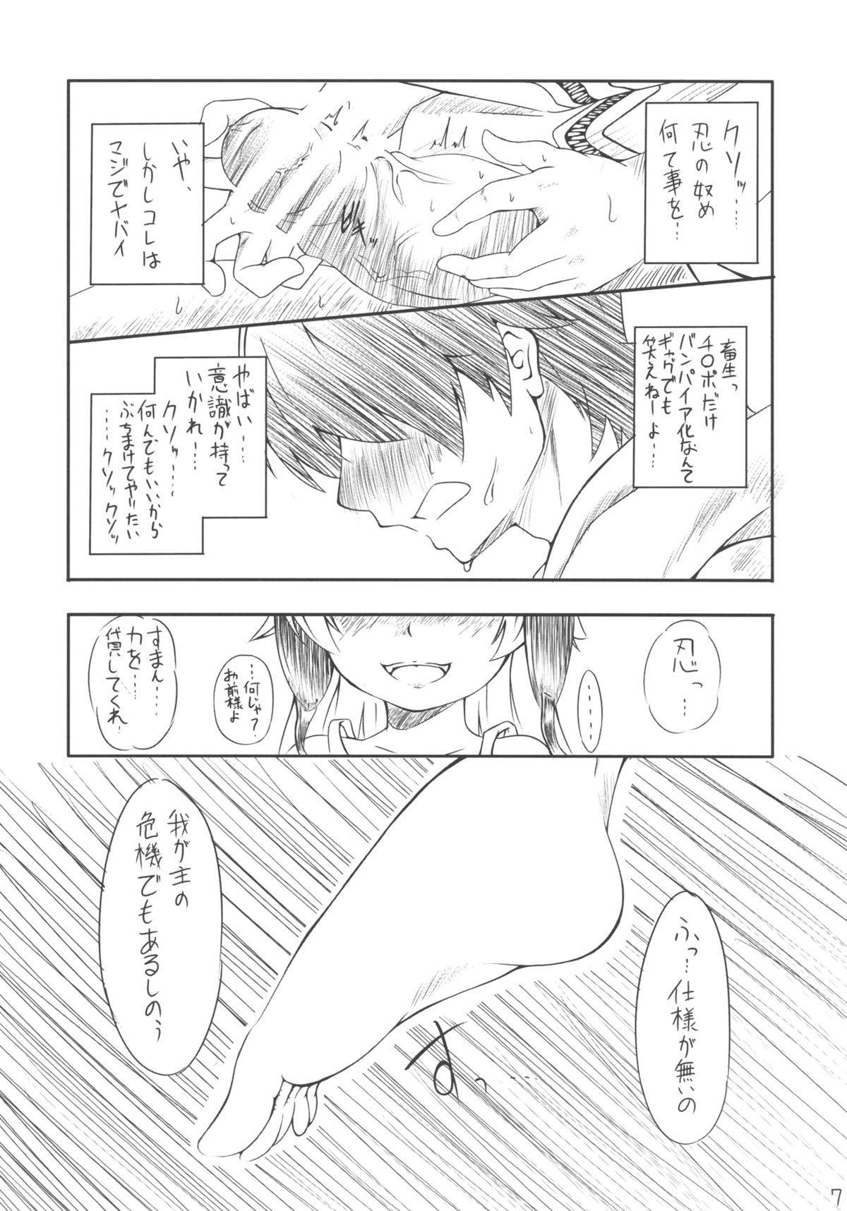 Ha no Shitakokoro 6