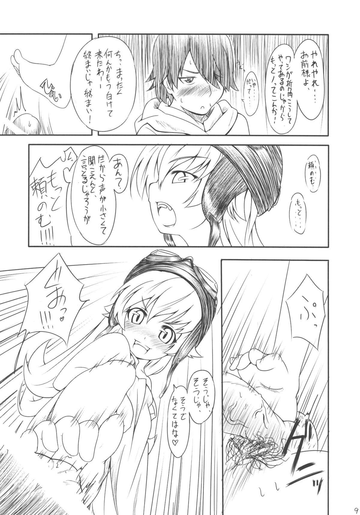Ha no Shitakokoro 8