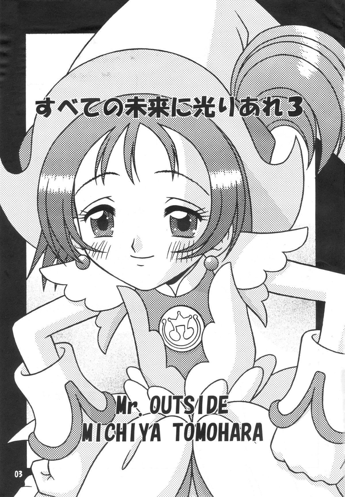 Subete no Mirai ni Hikariare 3 1