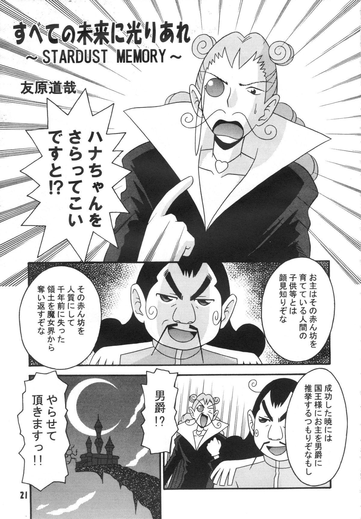 Subete no Mirai ni Hikariare 3 19