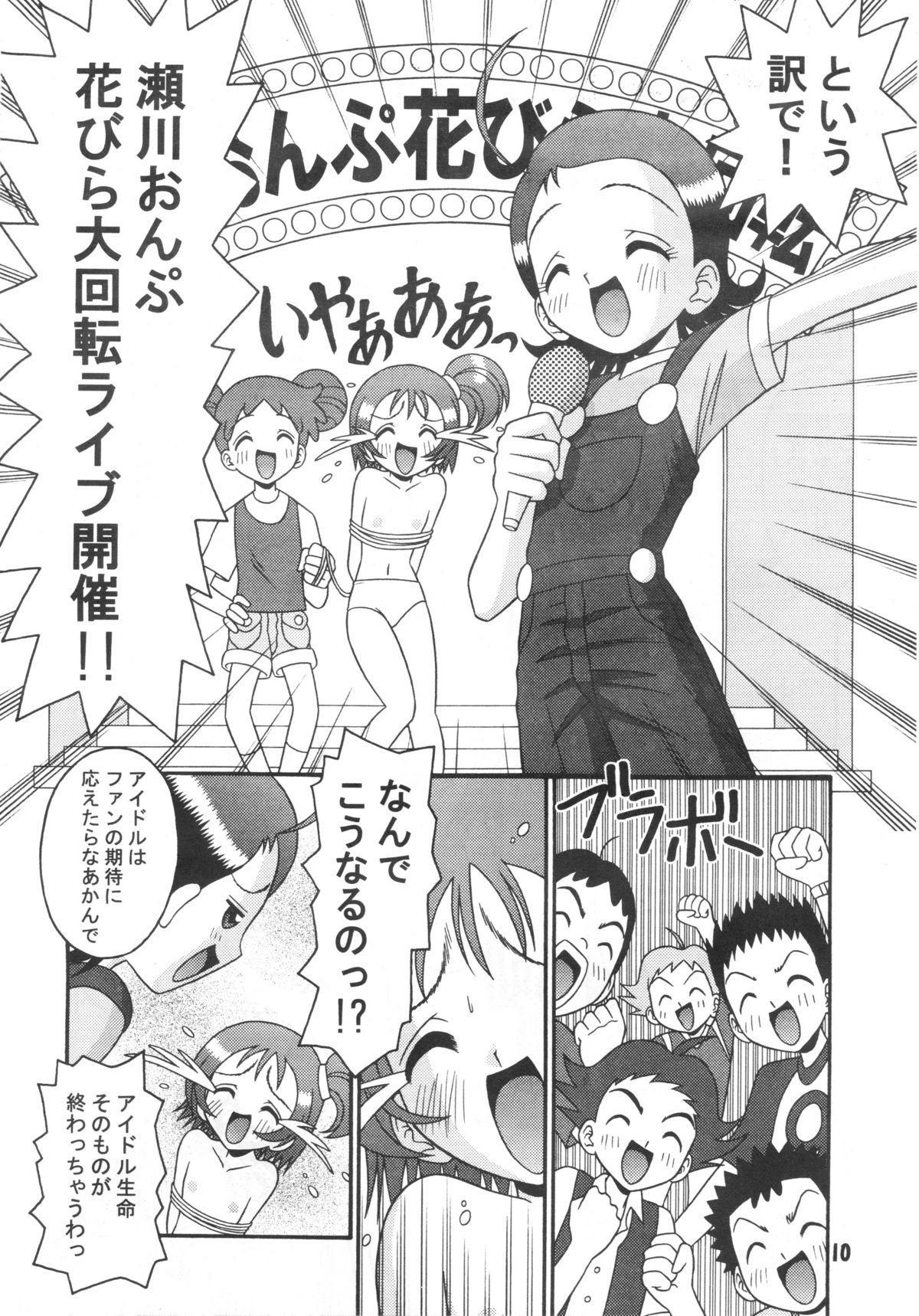Subete no Mirai ni Hikariare 3 8