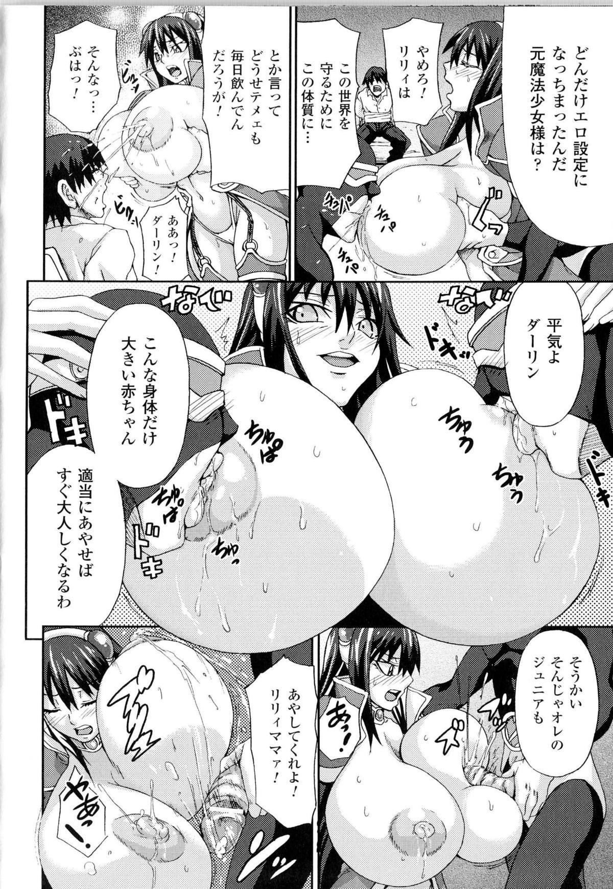 Toushin Engi Vol.14 102
