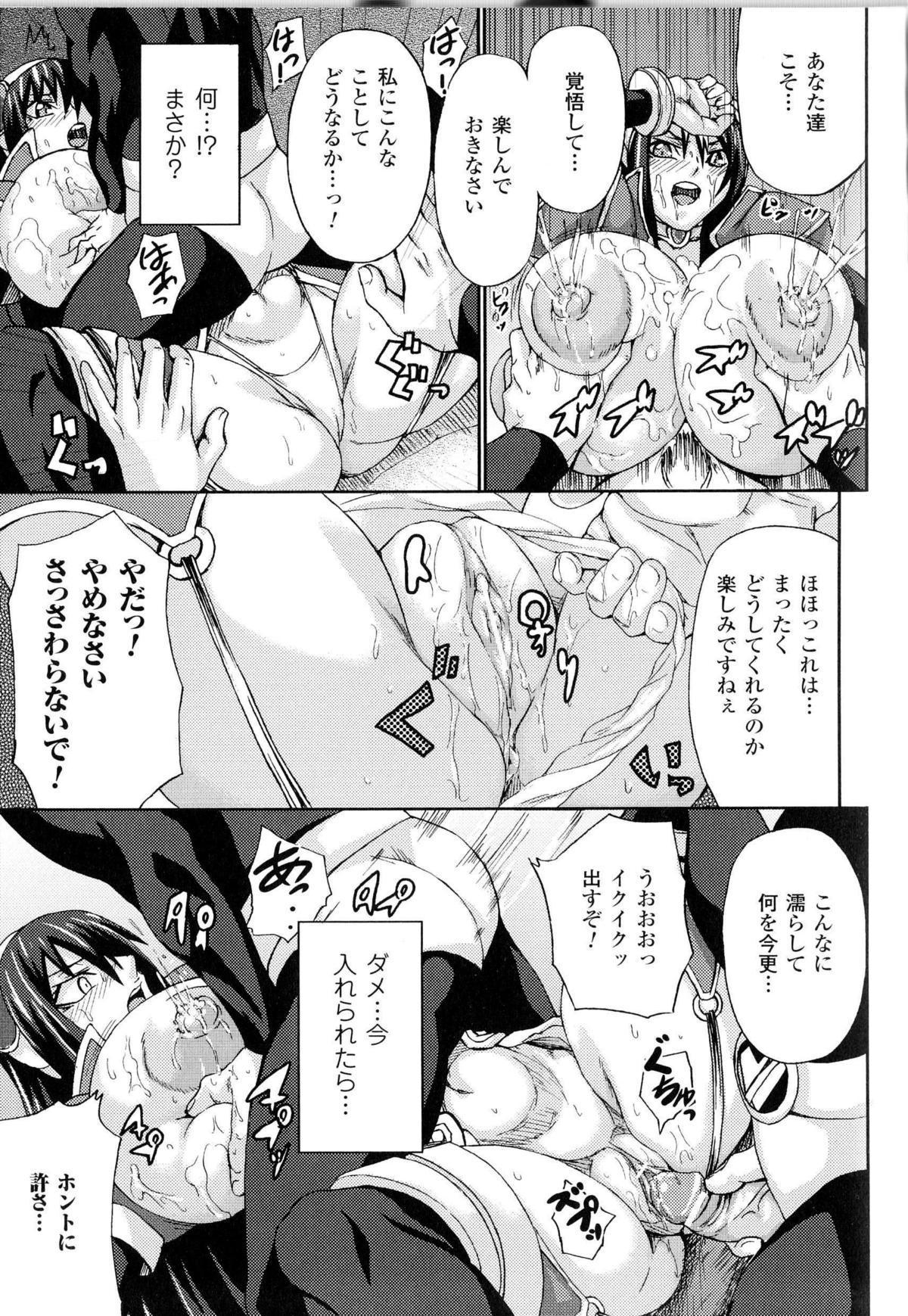 Toushin Engi Vol.14 107