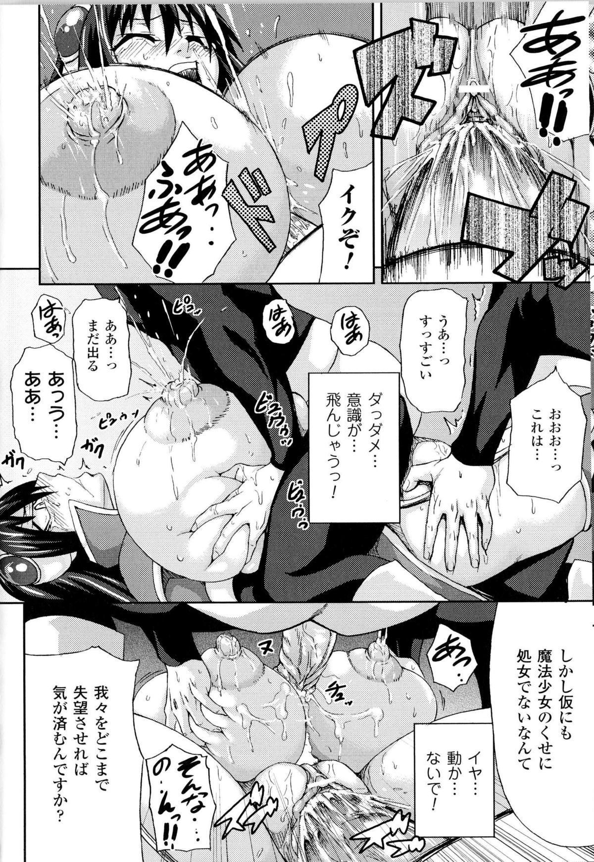 Toushin Engi Vol.14 108