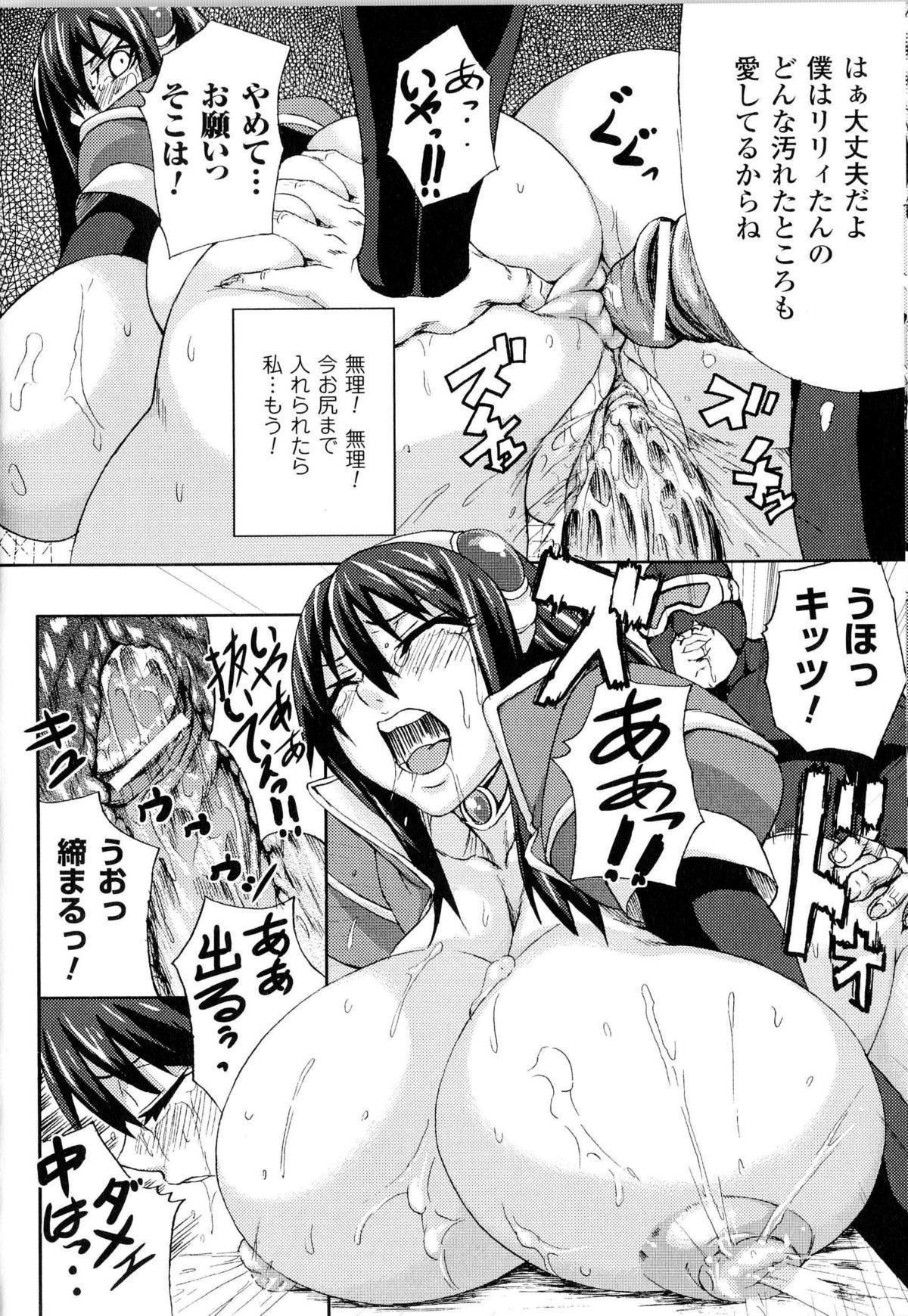 Toushin Engi Vol.14 110