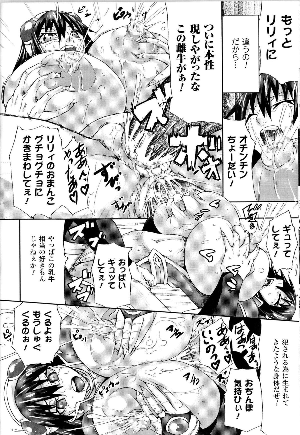 Toushin Engi Vol.14 112