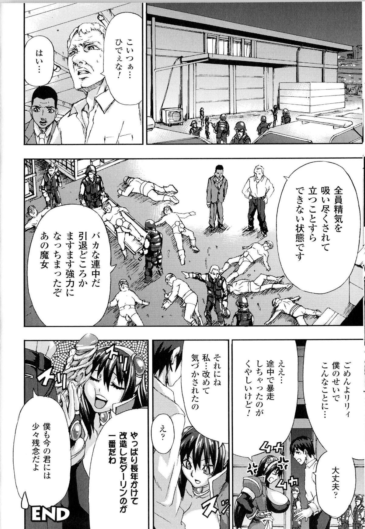 Toushin Engi Vol.14 114