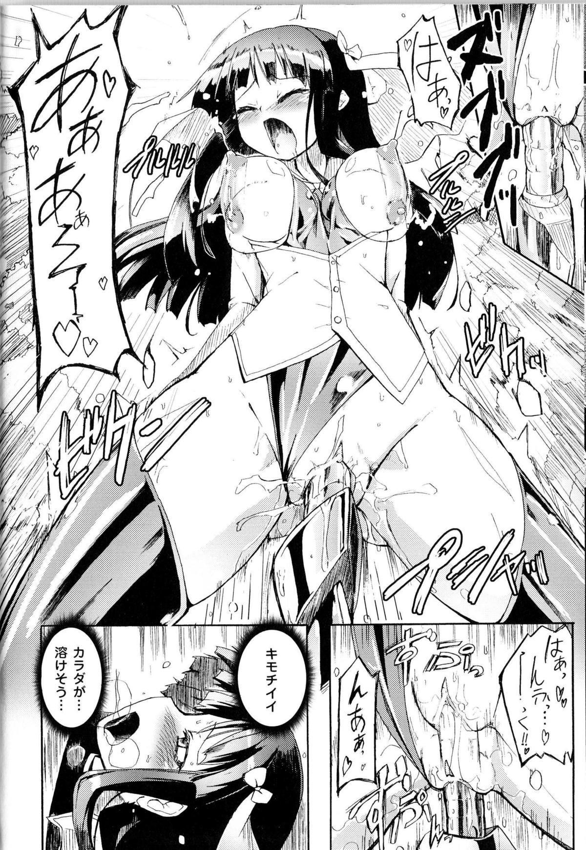 Toushin Engi Vol.14 120