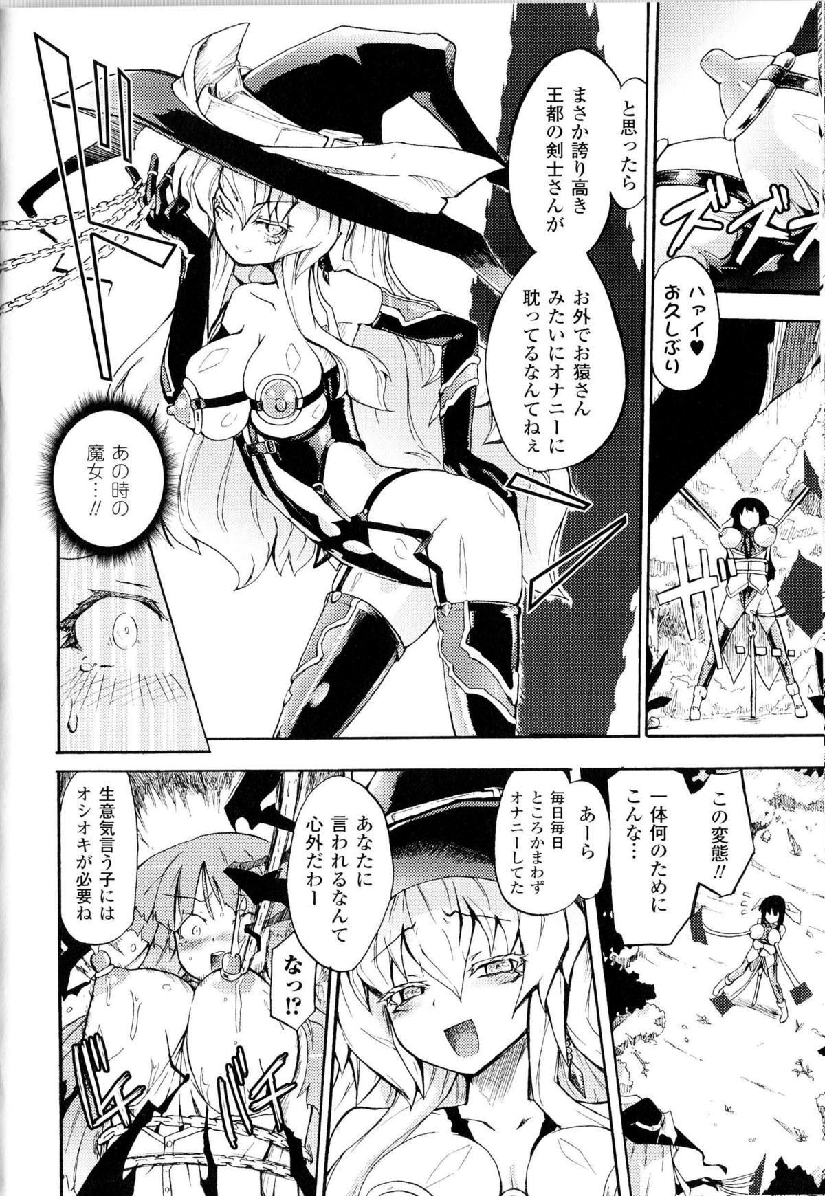 Toushin Engi Vol.14 124