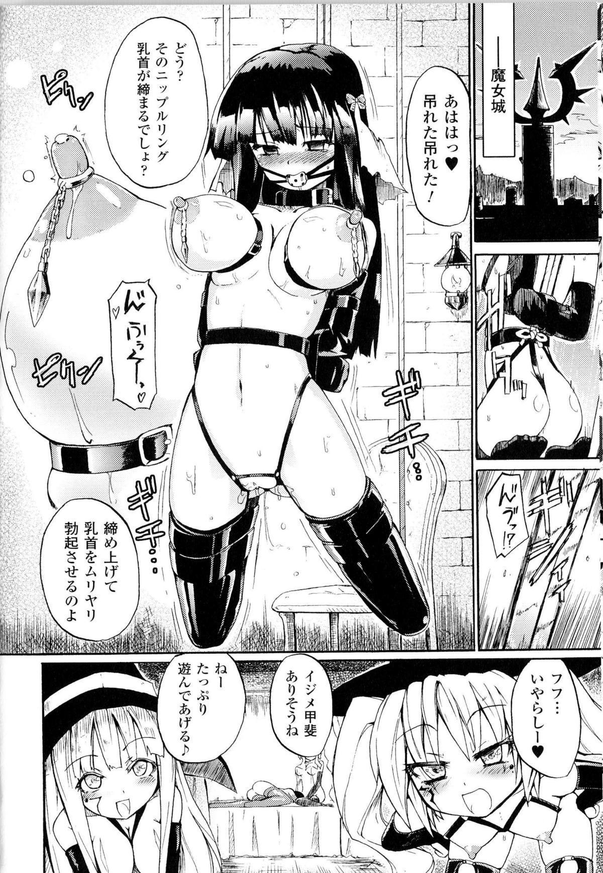 Toushin Engi Vol.14 126
