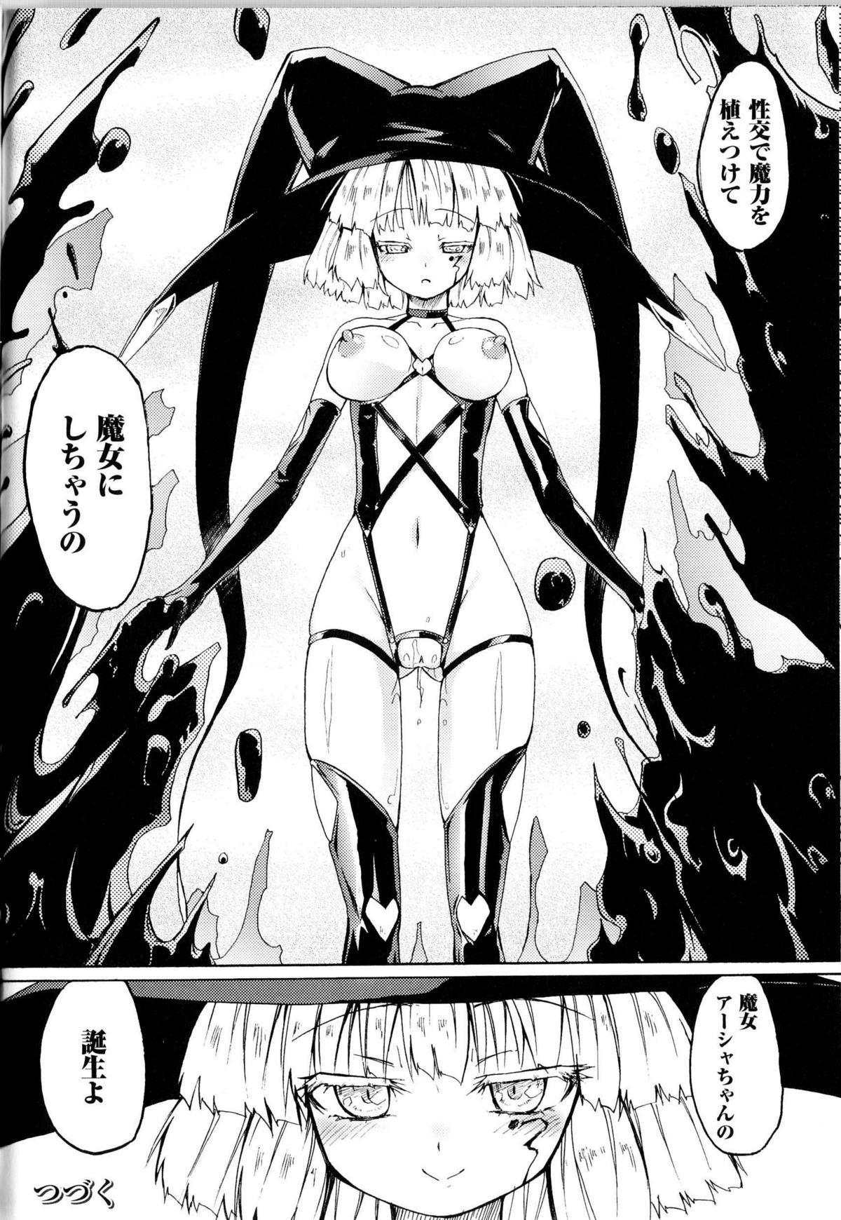 Toushin Engi Vol.14 136