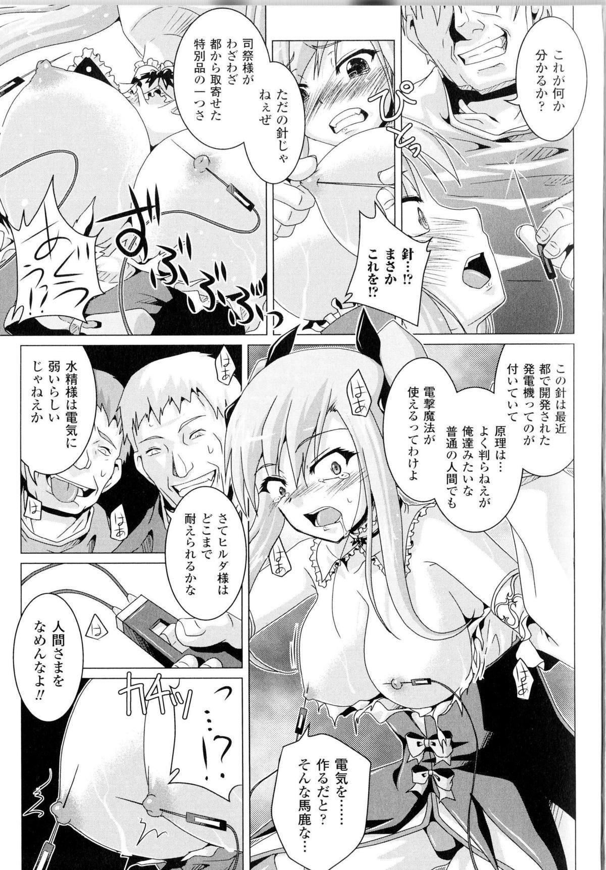 Toushin Engi Vol.14 13