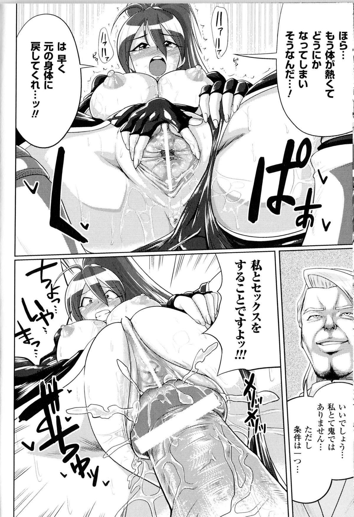 Toushin Engi Vol.14 146