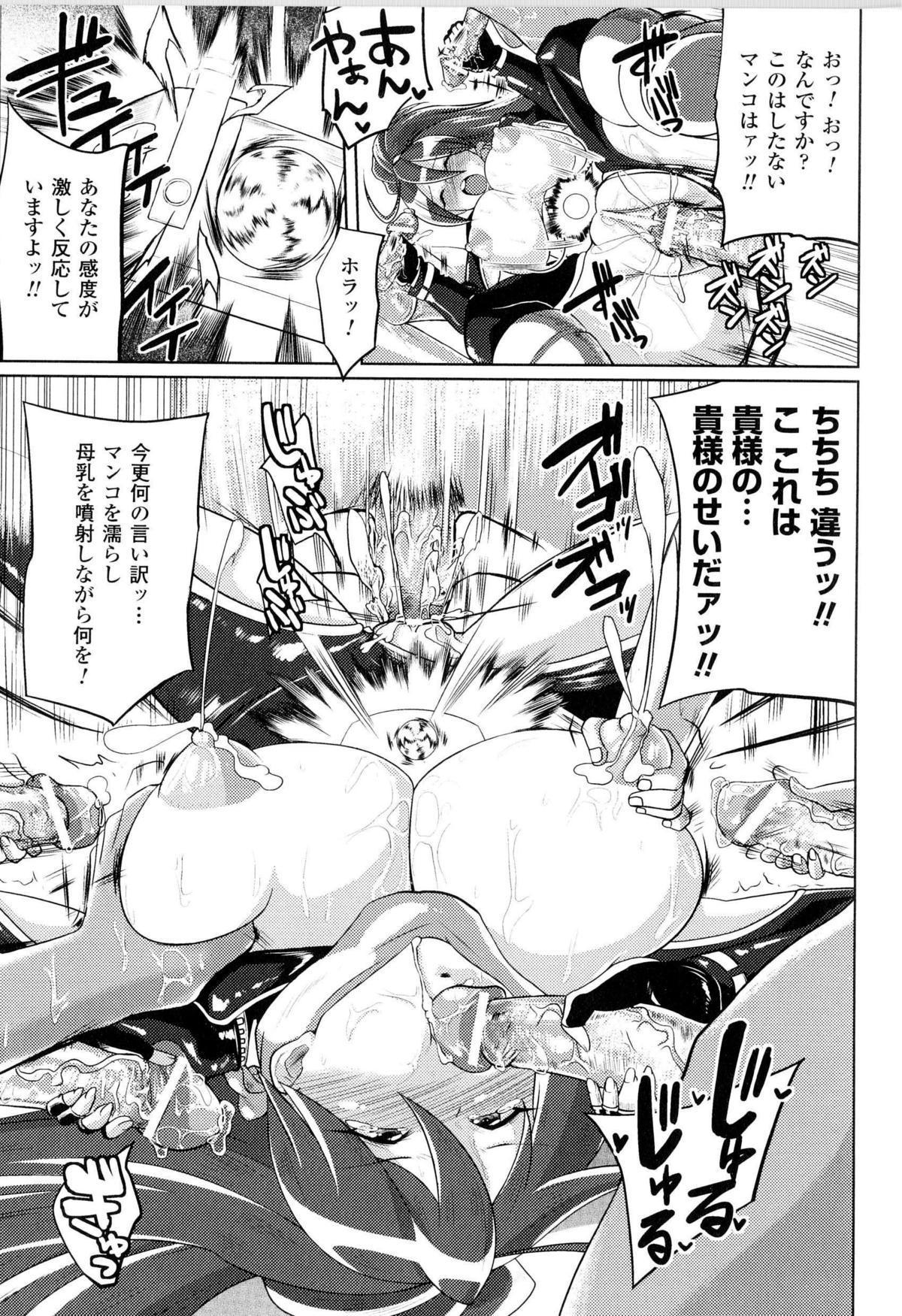 Toushin Engi Vol.14 147