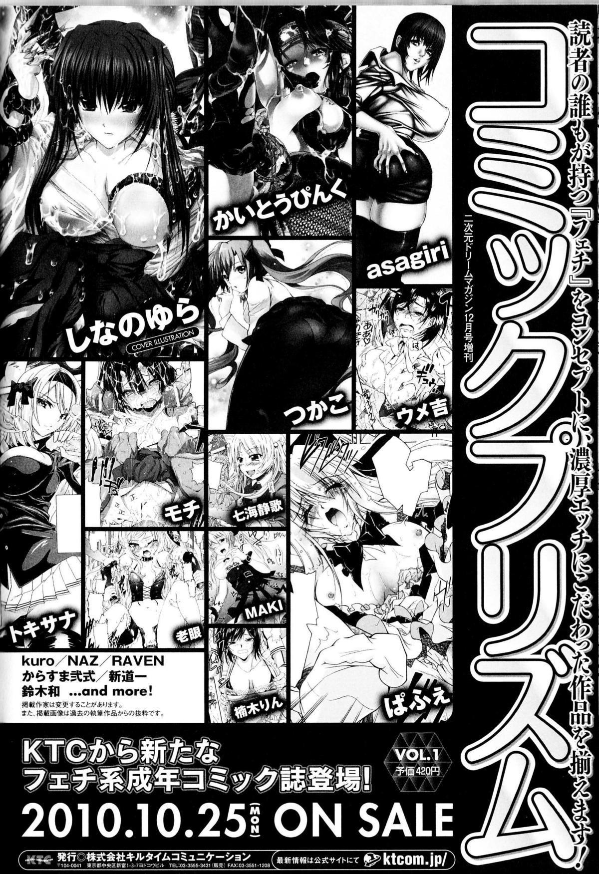 Toushin Engi Vol.14 170
