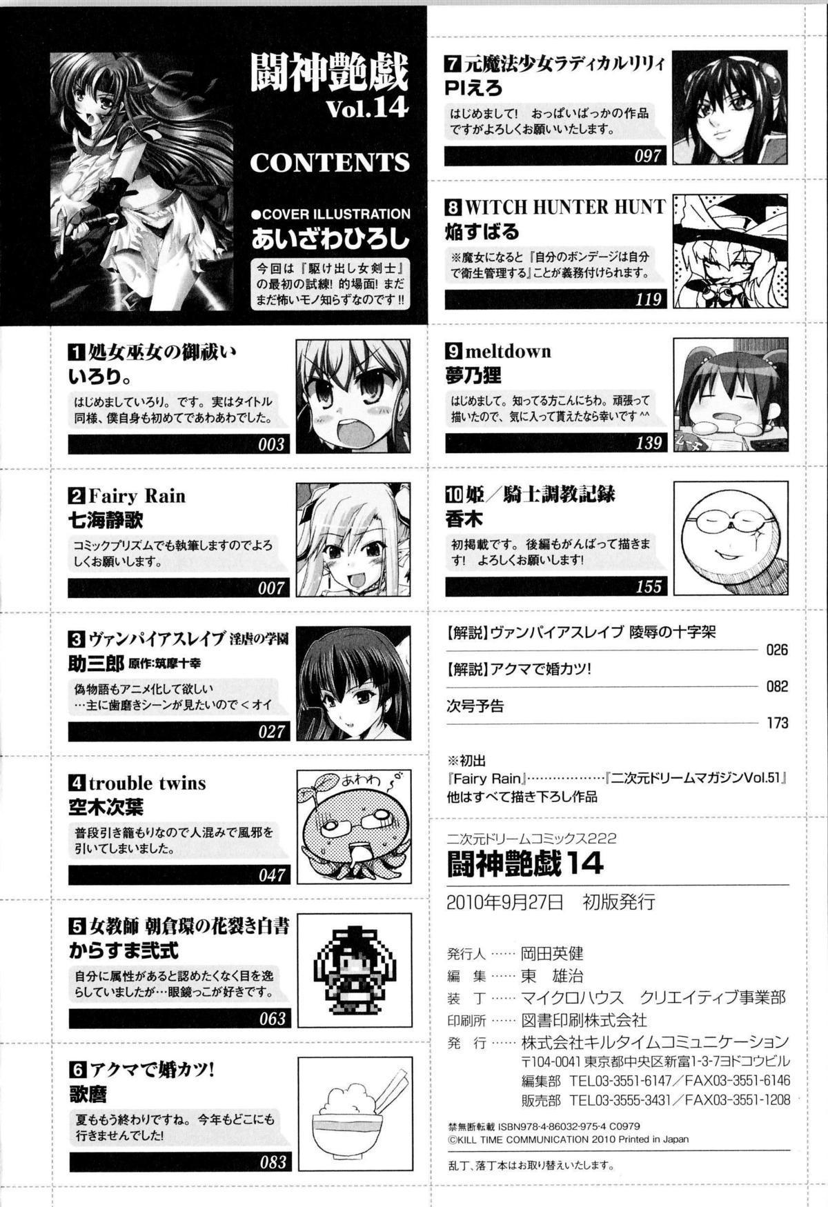 Toushin Engi Vol.14 172