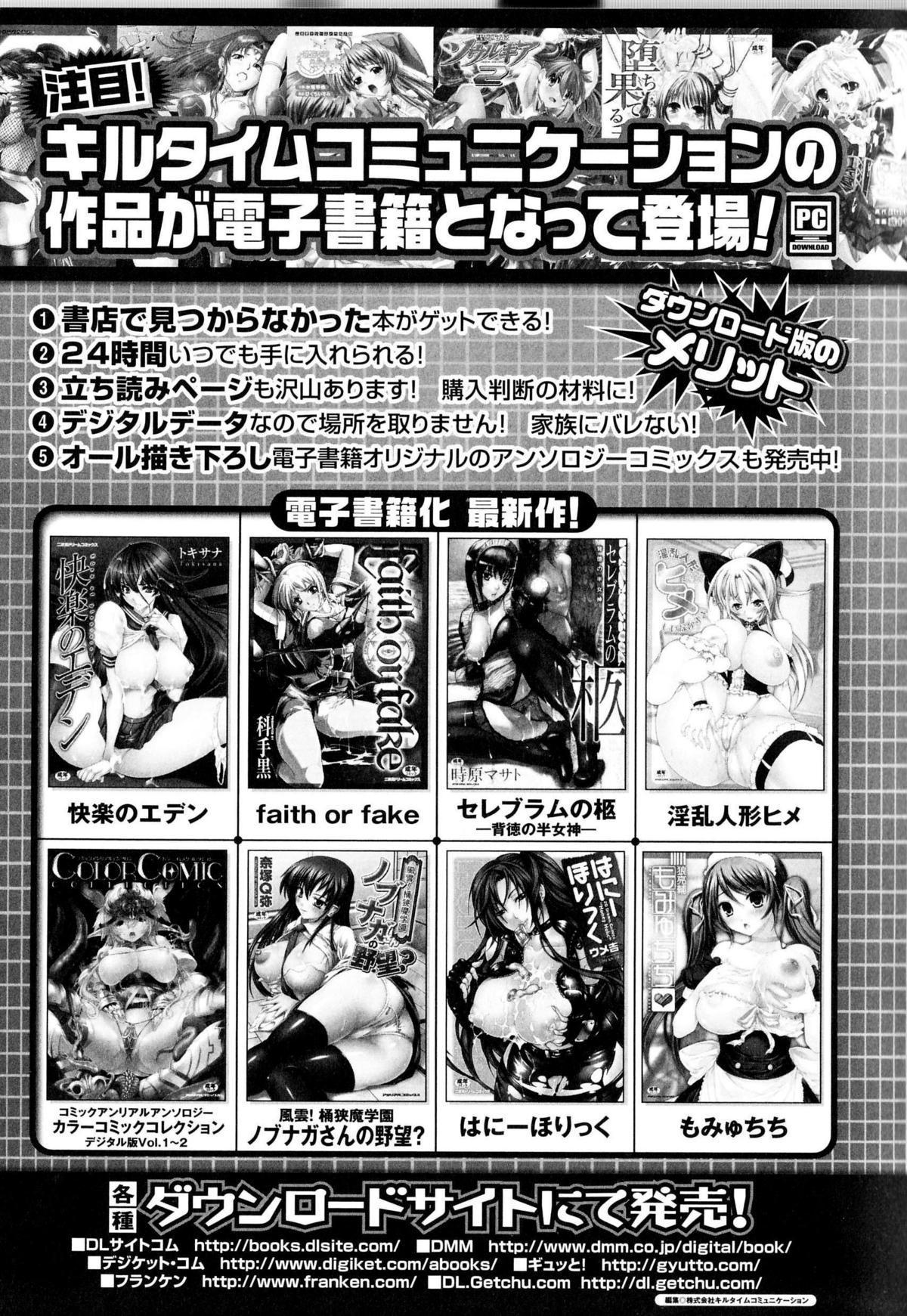 Toushin Engi Vol.14 23