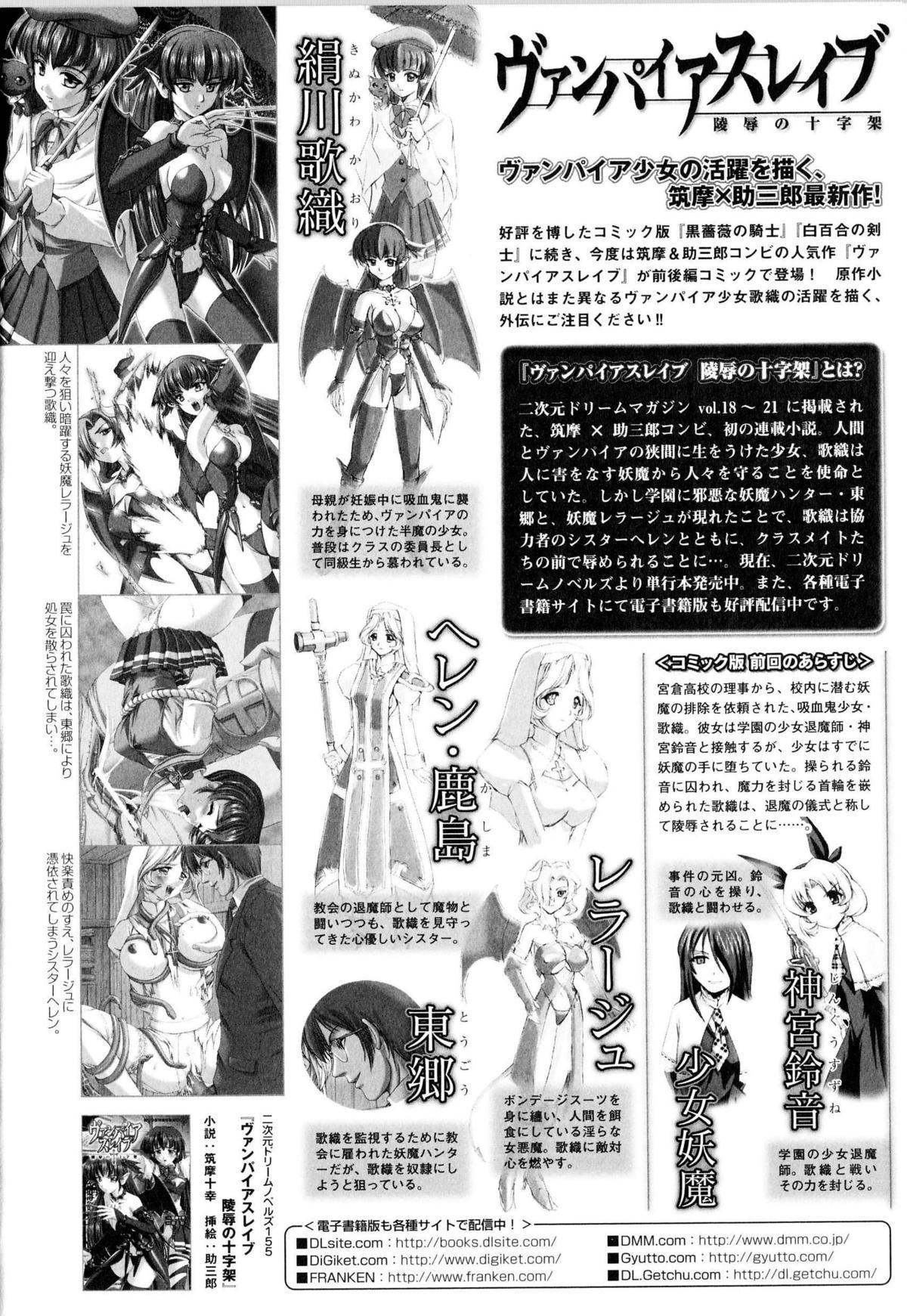 Toushin Engi Vol.14 24