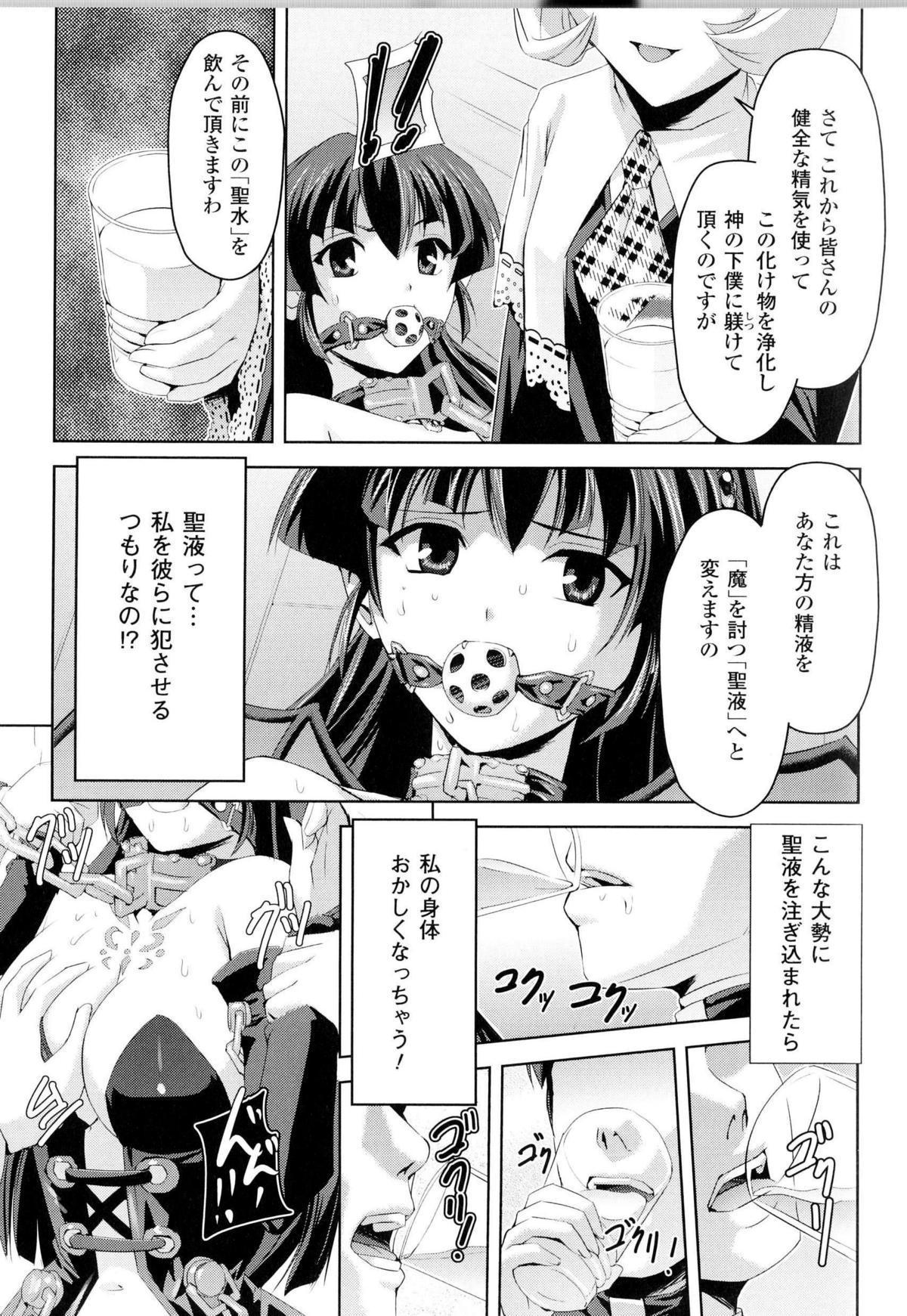 Toushin Engi Vol.14 27