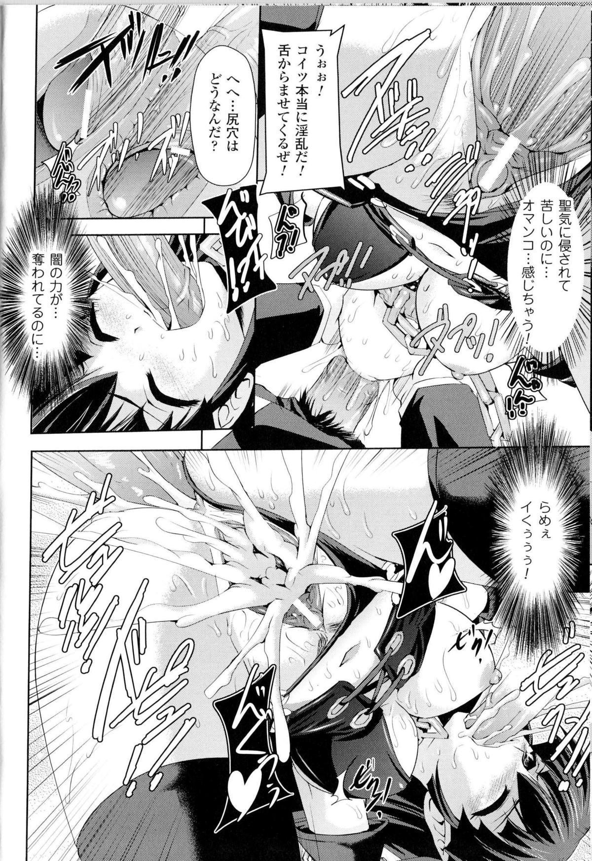 Toushin Engi Vol.14 30