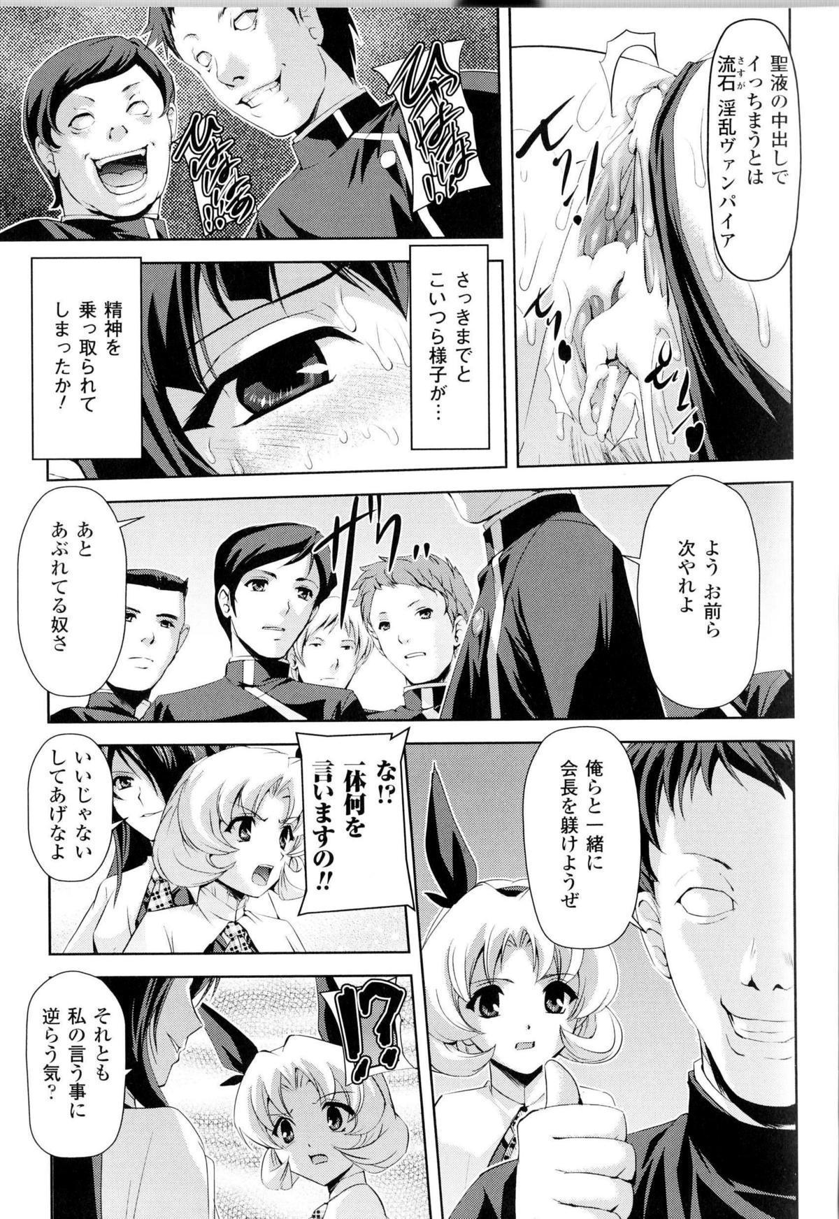 Toushin Engi Vol.14 31