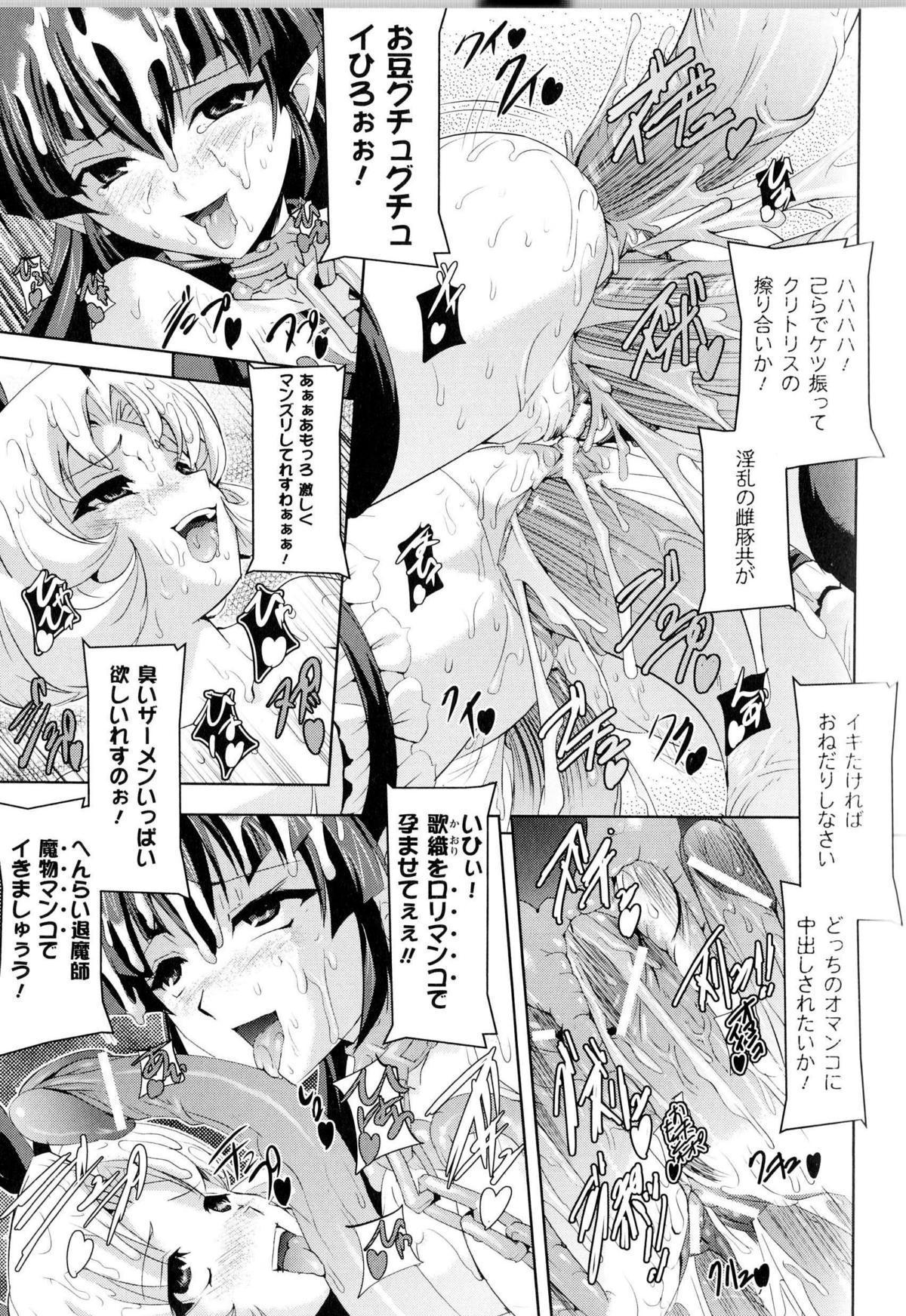 Toushin Engi Vol.14 39