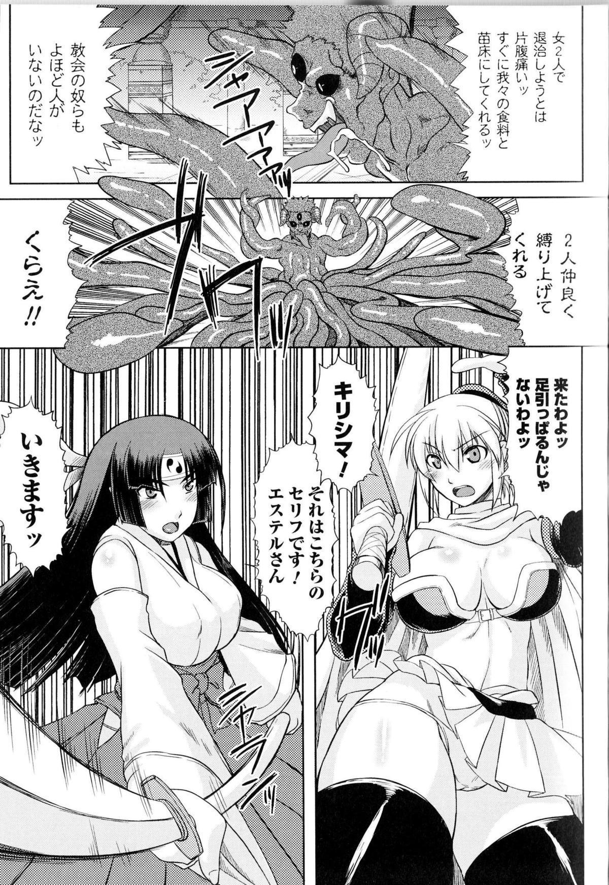 Toushin Engi Vol.14 45