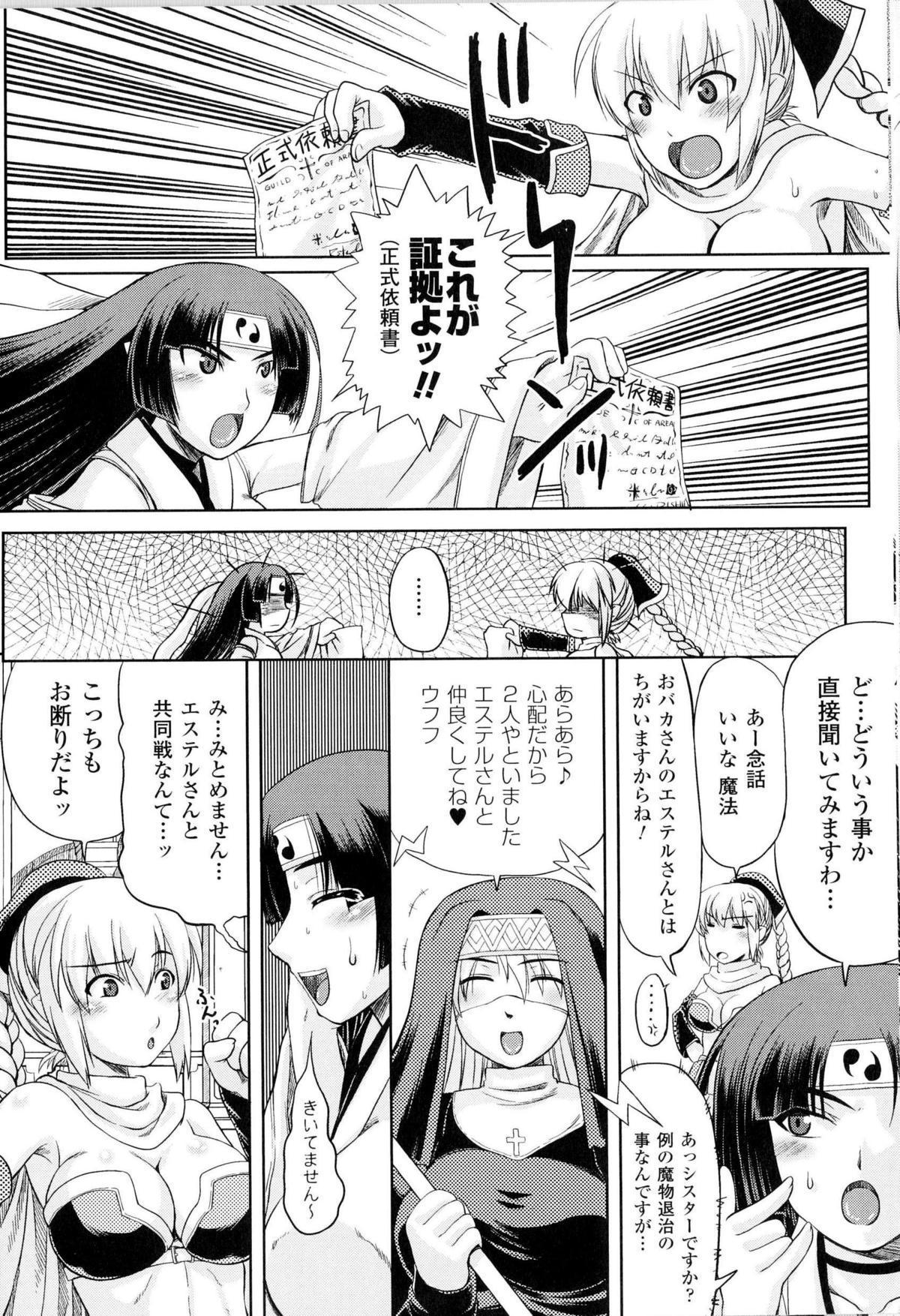 Toushin Engi Vol.14 48