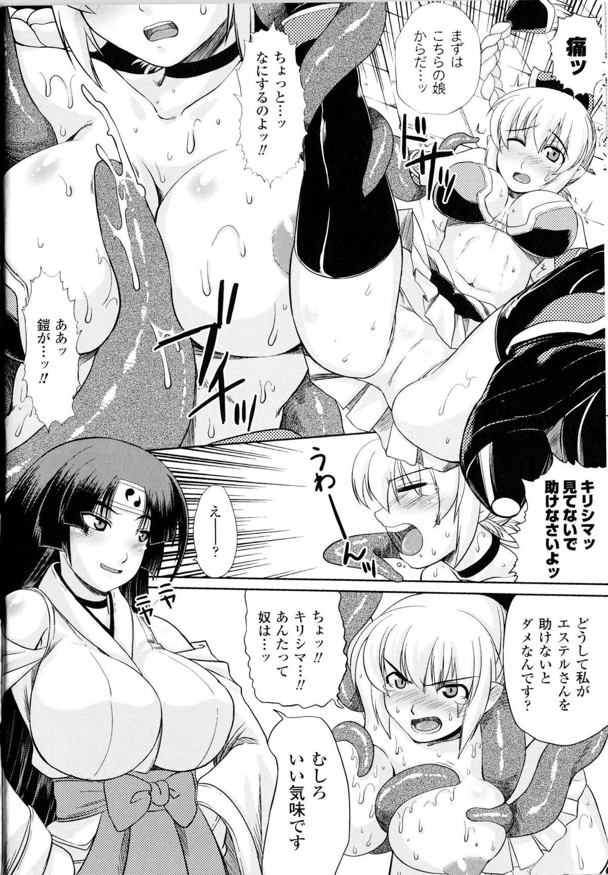 Toushin Engi Vol.14 50