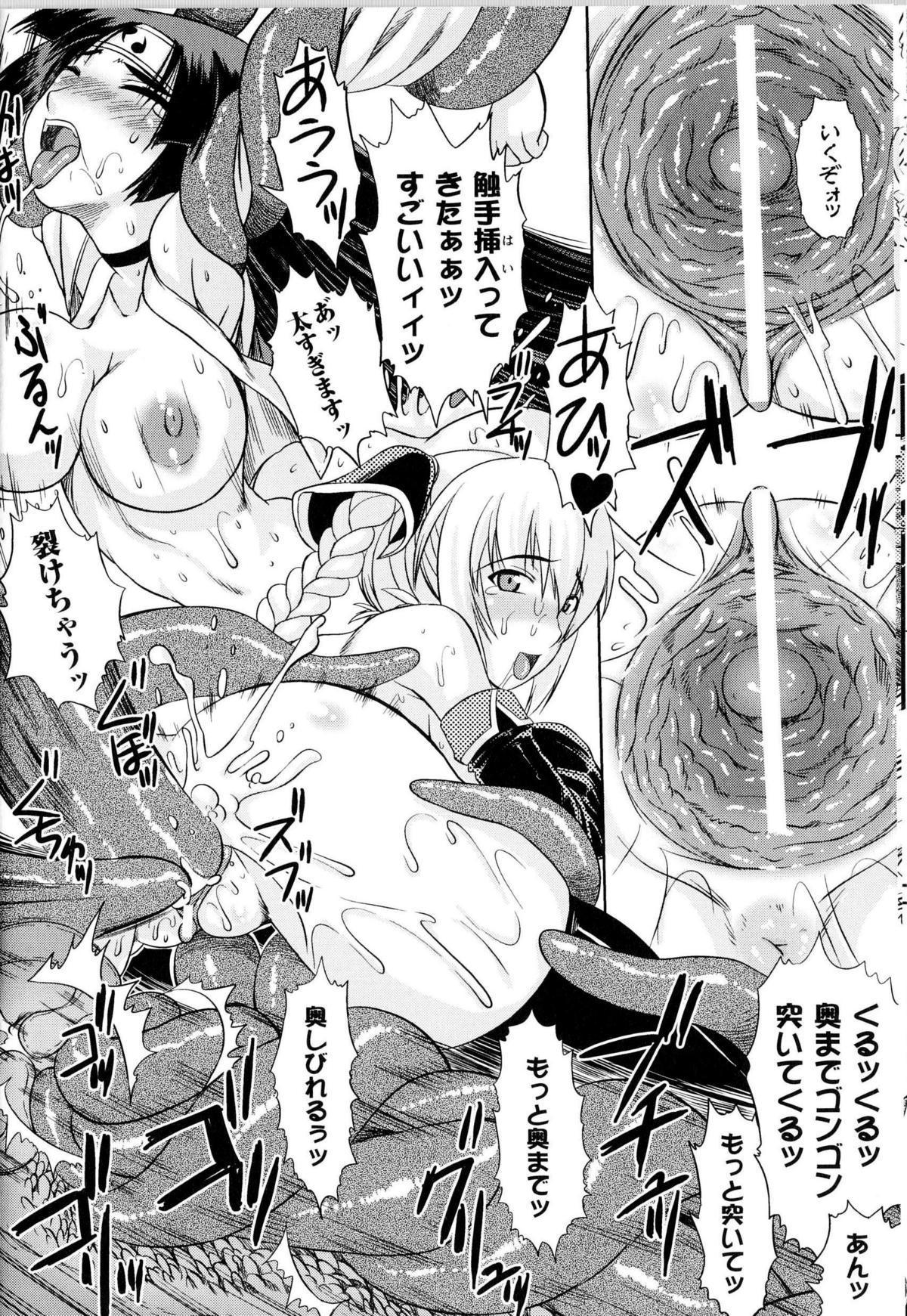 Toushin Engi Vol.14 54