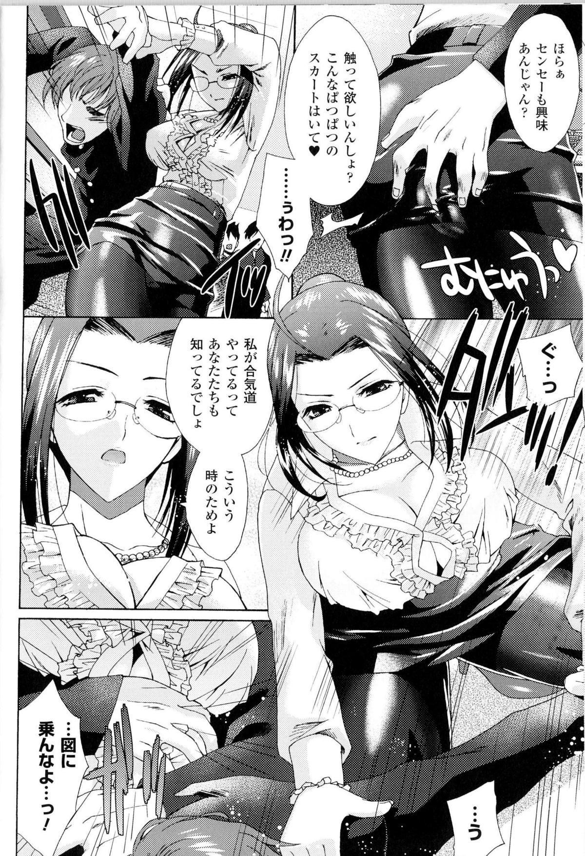 Toushin Engi Vol.14 64