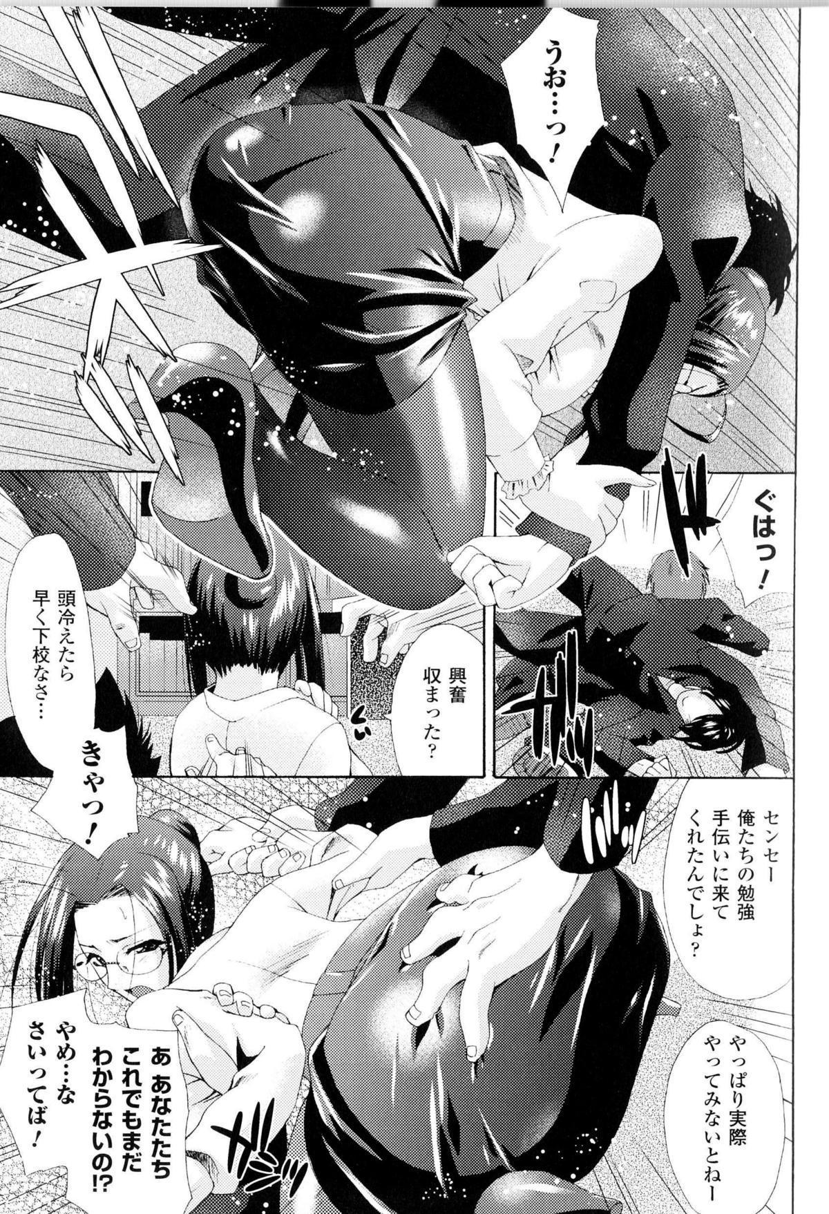 Toushin Engi Vol.14 65