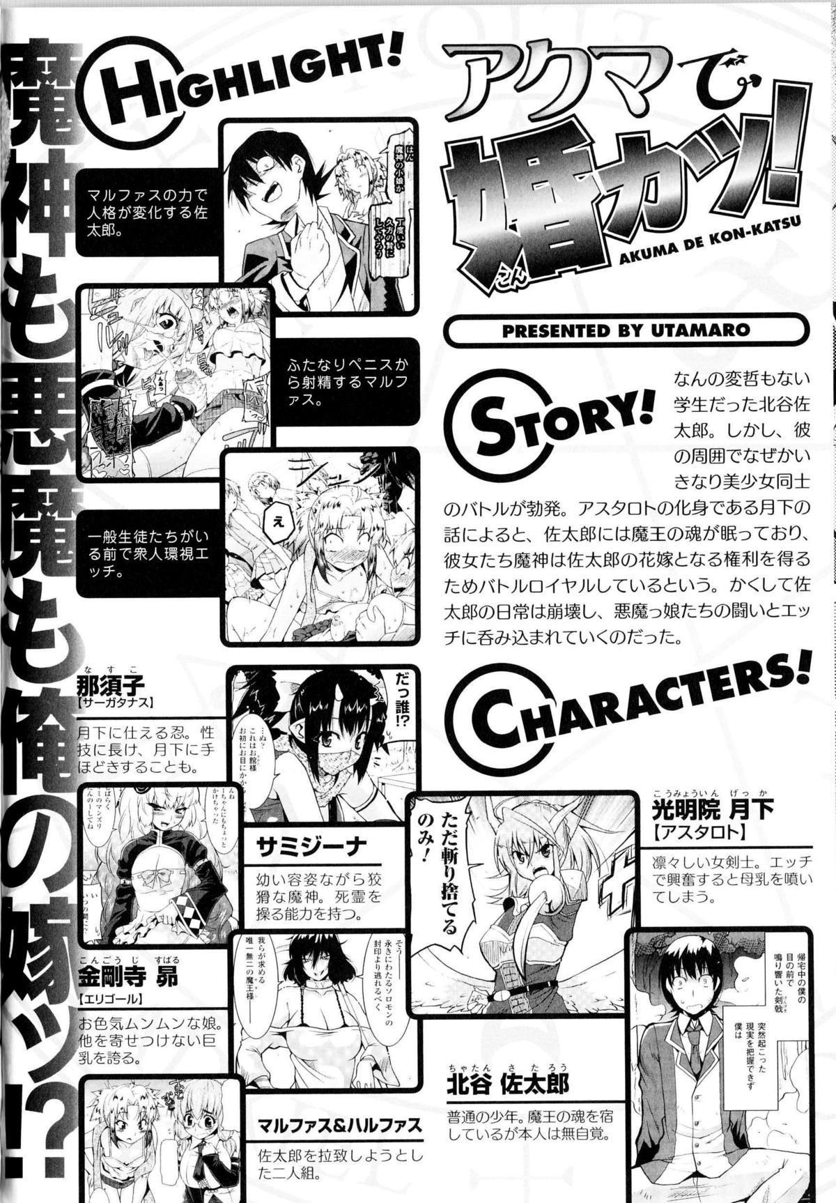 Toushin Engi Vol.14 80