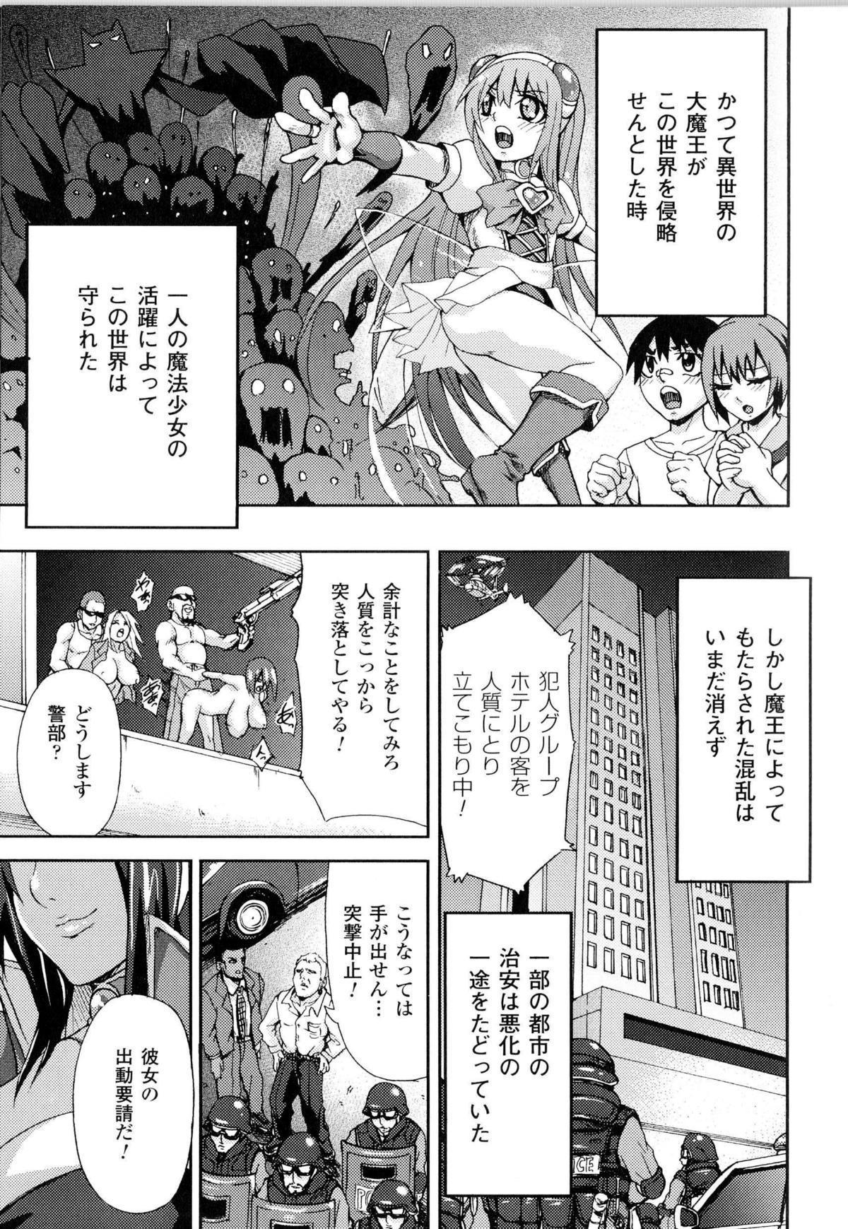 Toushin Engi Vol.14 95