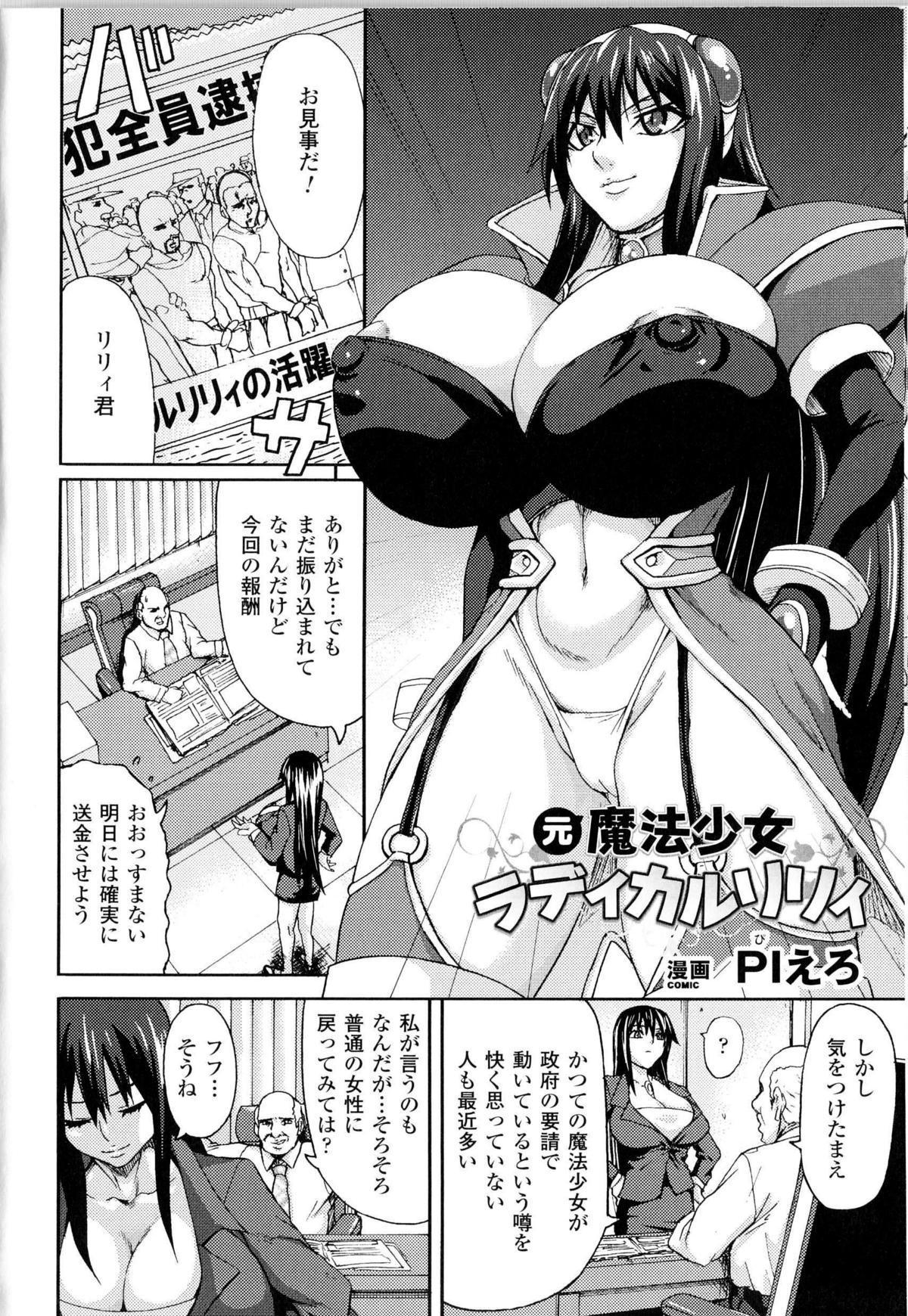 Toushin Engi Vol.14 96