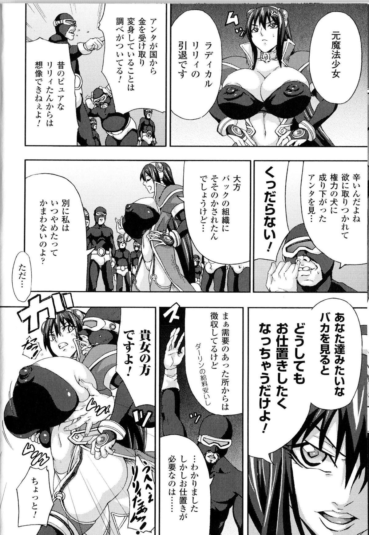 Toushin Engi Vol.14 98