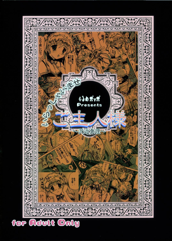 Irrashaimase Goshujin-sama 25