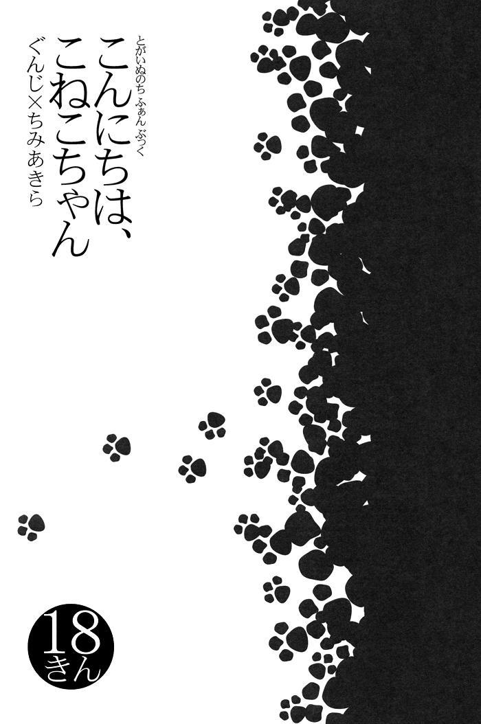 Konnichiwa, Koneko-chan 1