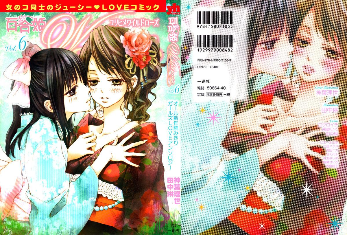 Yuri Hime Wildrose Vol.6 Chapter 1-2 0